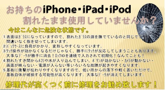 フレンド草加本店 iphone修理 ipad修理 ipod修理 switch修理