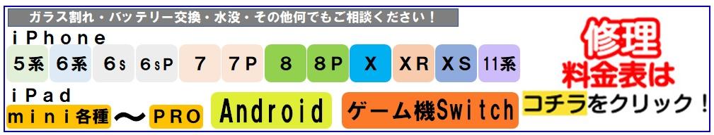 フレンド草加本店 iphone修理 ipad修理 ipod修理 switch修理 修理価格表