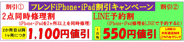iPhone修理 草加 LINE予約 キャンペーン
