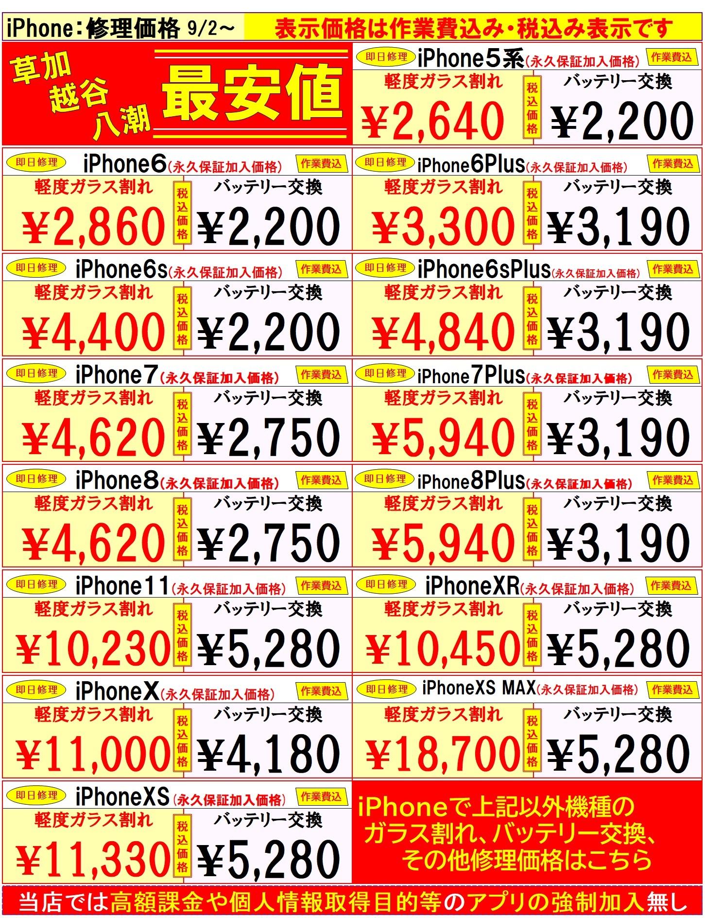 iPhone修理 草加 価格
